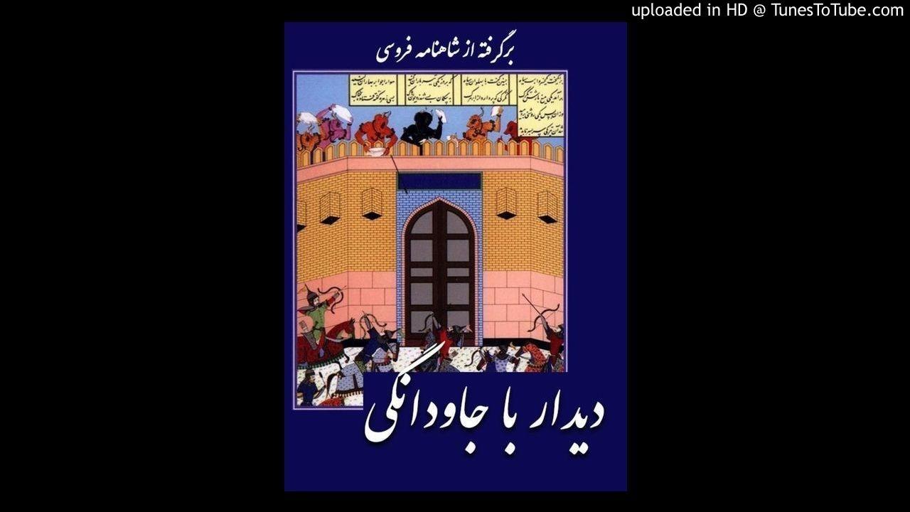 نرخ کرایه تی در سال 96در تمام مسیر پایتخت نمایشنامه صوتی دیدار با جاودانگی برگرفته از شاهنامه فردوسی