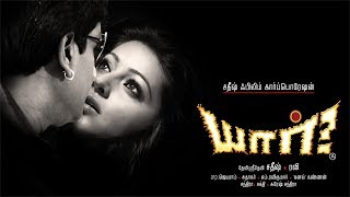 Yaar - Tamil Movie