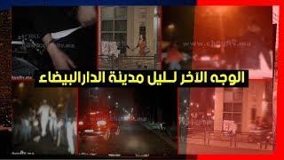 بالفيــــديو..الوجه الآخر لــليل مدينة الدارالبيضاء/دعارة/مضاربة/عربدة/واعتقالات | روبورتاج
