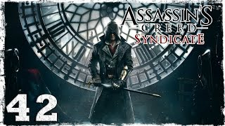 [Xbox One] Assassin's Creed Syndicate. #42: Похищение на похоронах.