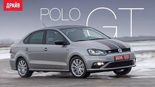 Volkswagen Polo GT тест-драйв с Никитой Гудковым. Видео Тесты Драйв Ру.