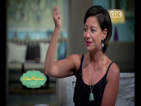 #صاحبة_السعادة   لقاء خاص مع الفنانة - منة شلبي - الجزء الأول