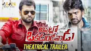 Appatlo Okadundevadu Theatrical Trailer