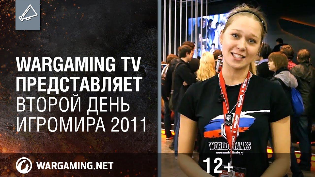 Wargaming TV представляет: второй день Игромира 2011