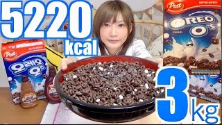 [MUKBANG] 3Kg, 2 Boxes of Oreo Cereal From Korea! 5220kcal Yuka[OoGui]