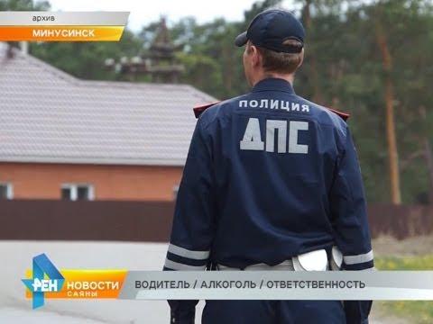 ВОДИТЕЛЬ / АЛКОГОЛЬ / ОТВЕТСТВЕННОСТЬ