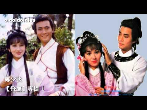 Adam Cheng 鄭少秋『飛鷹』專輯 1 靚聲版 HD