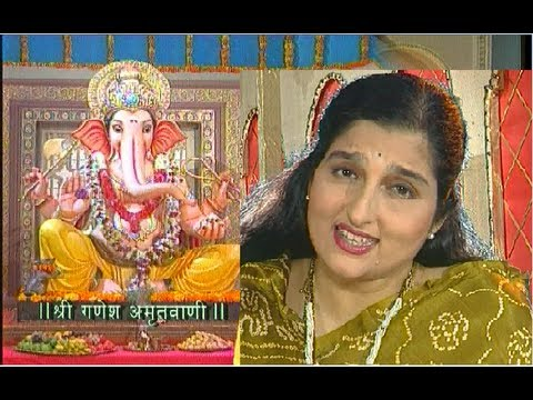 Ganesh Amritwani 1 By Anuradha Paudwal