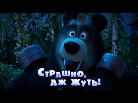 Máša a Medvěd - 56 - To je hrůza