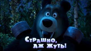 Máša a Medveď - 56 - To je hrôza