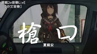 夏婉安 - 槍口【動態歌詞Lyrics】