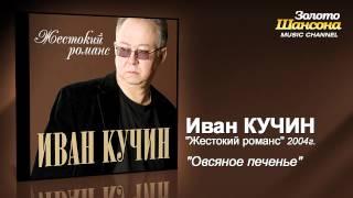 Иван Кучин - Овсяное печенье