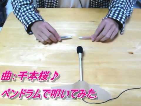 【ペンドラム】千本桜【叩いてみた】りぺあver.【Senbonzakura】Pen beat!!