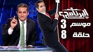 برنامج البرنامج باسم يوسف الموسم الثالث الحلقة الـ 8 كاملة