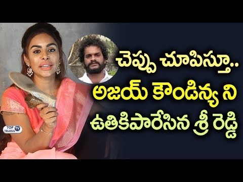 Sri Reddy Powerful Warning to Director Ajay Kaundinya