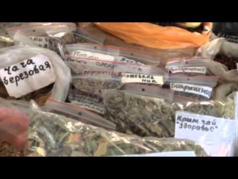 Crimea.herbal.Рынок.Лечебные травы.YouTube.com/milagurzuf