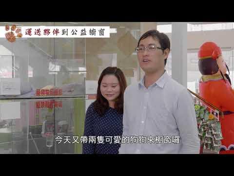 Takao 金牌公務員-- 汪阿春的園長日常(影片長度:5分38秒)