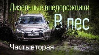 Toyota Land Cruiser Prado и Mitsubishi Pajero Sport на бездорожье. Сравнительный тест, вторая серия. Тесты АвтоРЕВЮ.