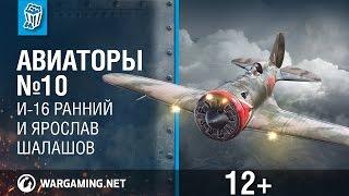 Авиаторы. И-16 ранний и Ярослав Шалашов.