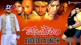 Vetapalem Movie Audio Launch -Prashanth,Silpa, Nandi Venkata Reddy