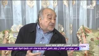 محمد سبيلا في منارات