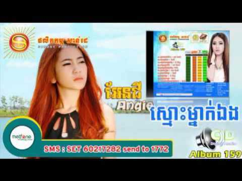 Angie ► Smos Mnak Eng Khmer song SD VCD Vol 145 Low