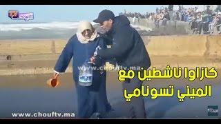 فيديو جديد ..شوفو كازاوا ناشطين مع الميني تسونامي حدا مسجد الحسن الثاني | خارج البلاطو