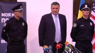 Міністр внутрішніх справ України Аваков про майбутню нову патрульну поліцію у м. Харкові