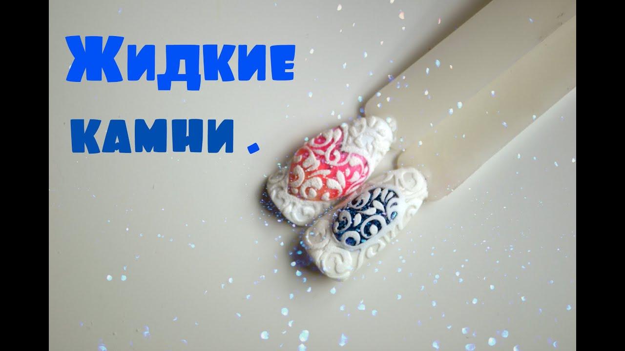 Жидкие камни на ногтях фото пошагово фото