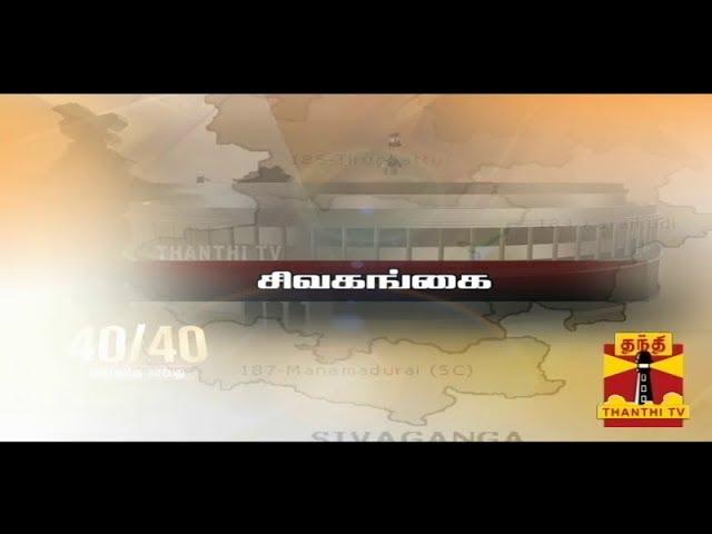 40/40 NAARPATHUKKU NAARPATHU - Sivaganga 04/04/2014 Thanthi TV
