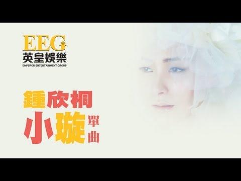 鍾欣桐 GILLIAN CHUNG《小璇》OFFICIAL官方完整版[LYRICS][HD][MV]
