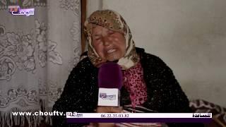 فيديو يدمي القلوب..سيدة مسنة بعدما فنات حياتها على ولادها تخلاو عليها وتركوها كتواجه المرض والجوع |
