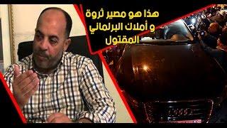 قانونيا..هذا هو مصير ثروة و أملاك البرلماني المقتول عبد اللطيف مرداس (فيديو)   |   بــووز