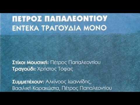 Κόψε τη θηλειά - Πέτρος Παπαλεοντίου