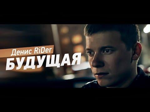 Денис RiDer - Будущая