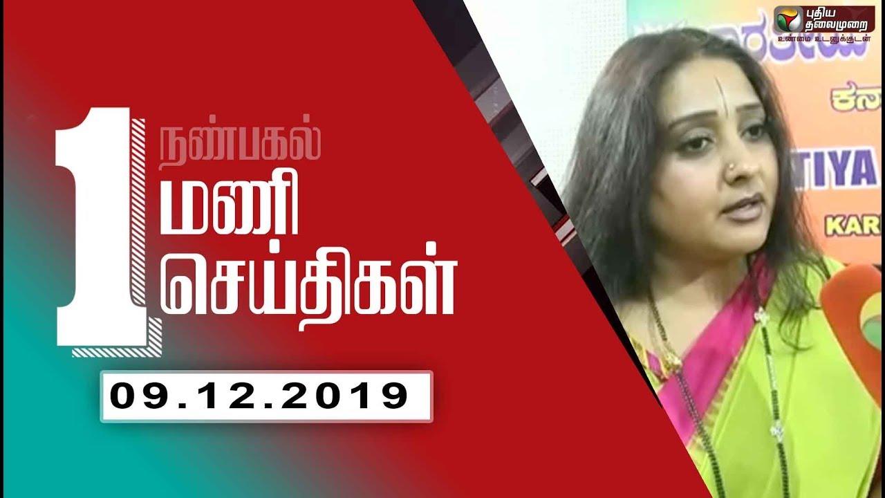 Puthiyathalaimurai 1 PM News   Tamil News   Breaking News   09/12/2019