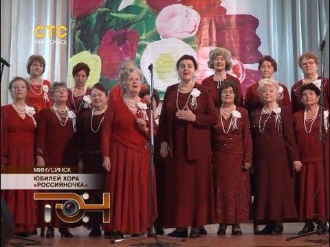 Юбилей хора «Россияночка»