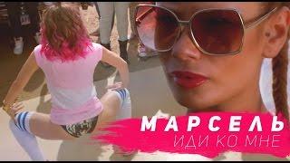 Марсель ft. Айза Долматова - Иди ко мне