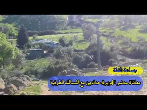 معاناة مدشر الجزيرة حدادين مع المسالك الطرقية