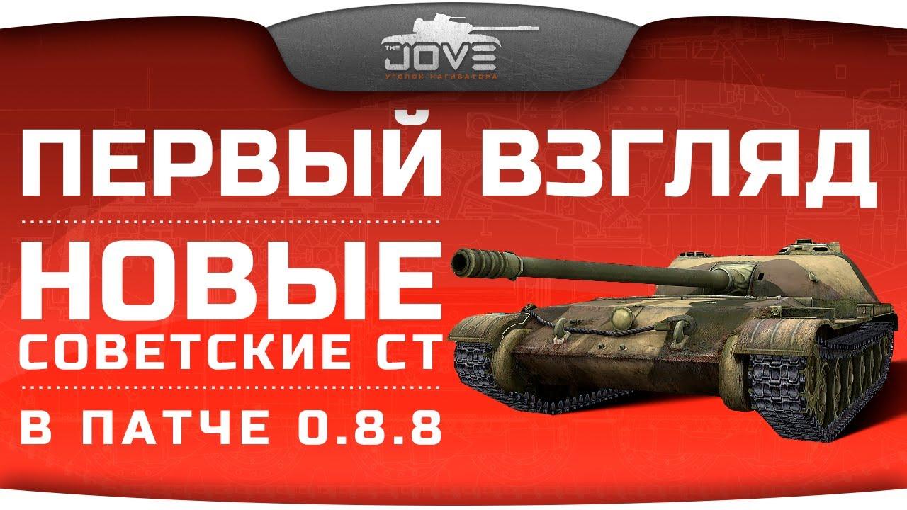 Новые советские СТ в патче 0.8.8: Первый Взгляд. [18+]
