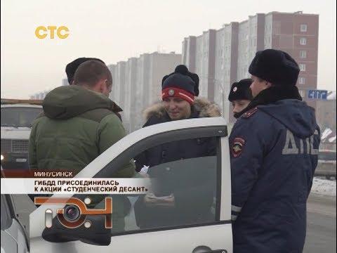 ГИБДД присоединилась к акции «Студенческий десант»