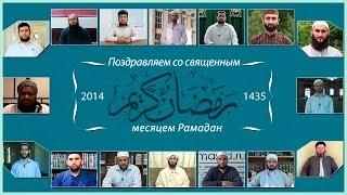 Ученые и проповедники поздравляют с месяцем Рамадан (2014 г.)