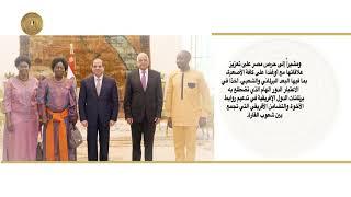 لقاء الرئيس السيسي ونظيره الجزائري ورئيسة