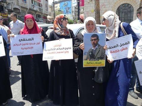 رام الله: صحفيون غاضبون على اعتقال الأمن زملائهم