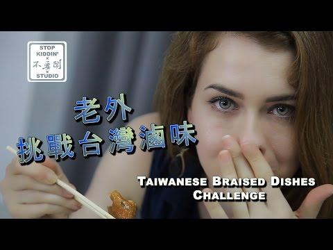 老外挑戰台灣美食: 滷味