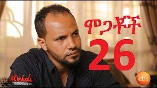 Mogachoch - EBS Drama Part 26