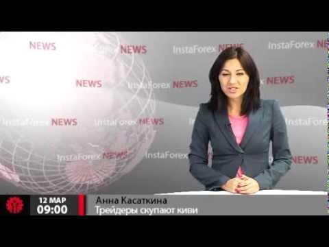 Трейдеры скупают киви накануне заседания Банка Новой Зеландии