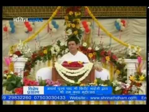Shri Ram Katha - Shri Kirit Bhaiji Maharaj - Ujjain (Day 8)