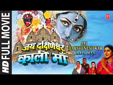 Jai Dakshineshwar Kali Maa I Hindi Film