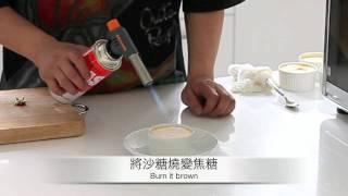 3分鐘 焦糖燉蛋 Cream Brulee